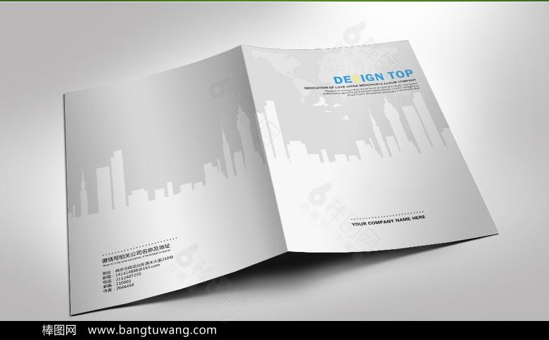 簡潔大氣創意廣告封面封皮設計