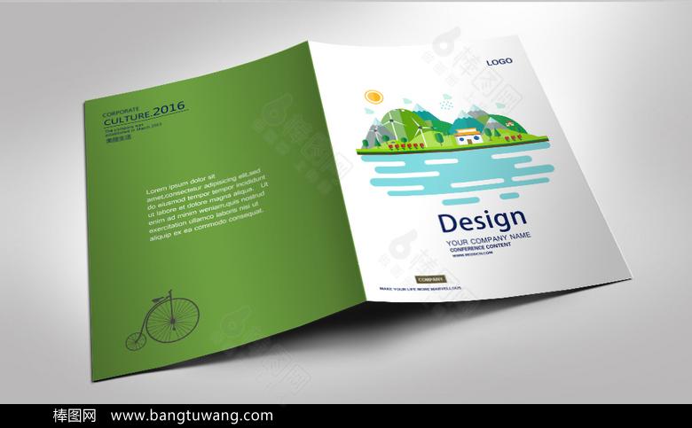 绿色简约手绘封面设计