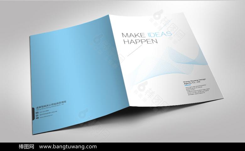 现代简约公司画册封面
