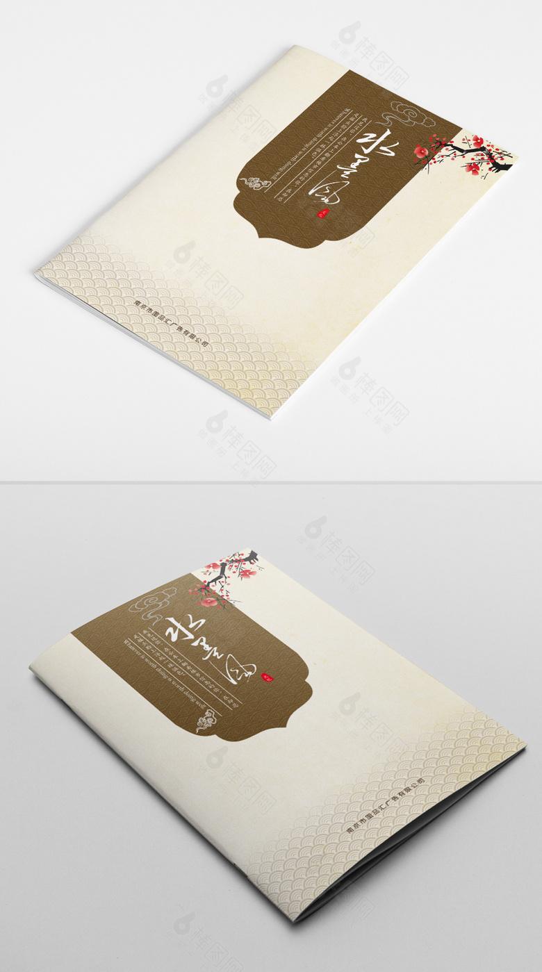 中式高档古典画册封面