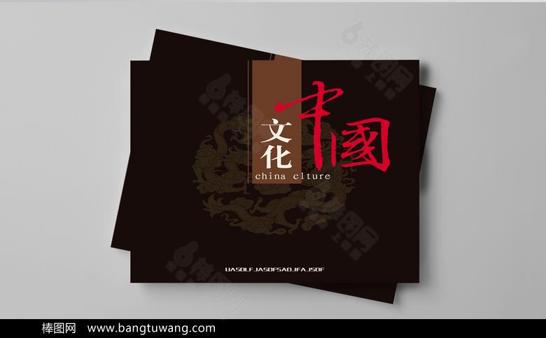 中式古典高档画册封面