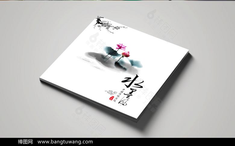 高档水墨画册封面