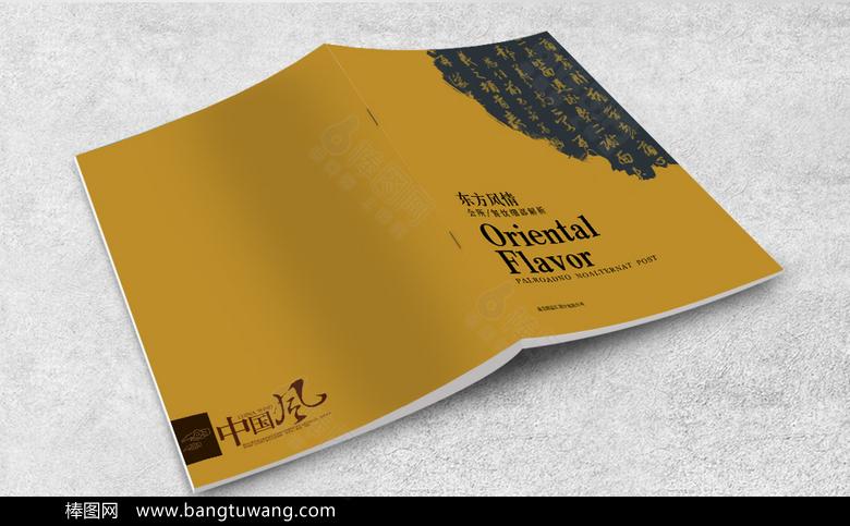 金色水墨封面
