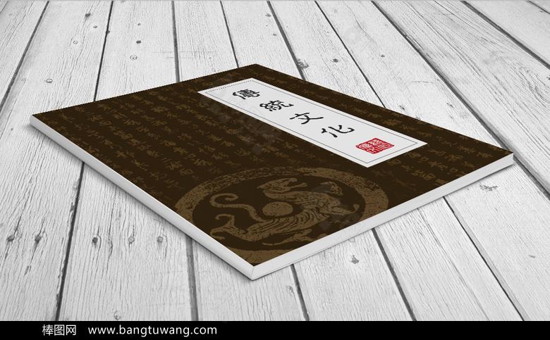 中式古典书籍封面设计模板