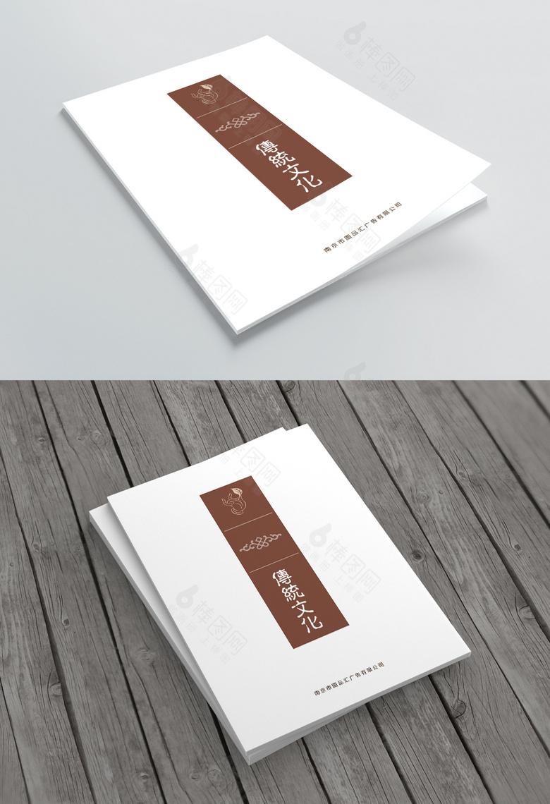 简约现代中式画册封面