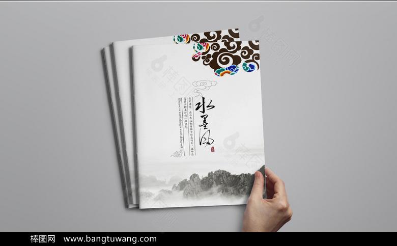 中式祥云水墨画册封面