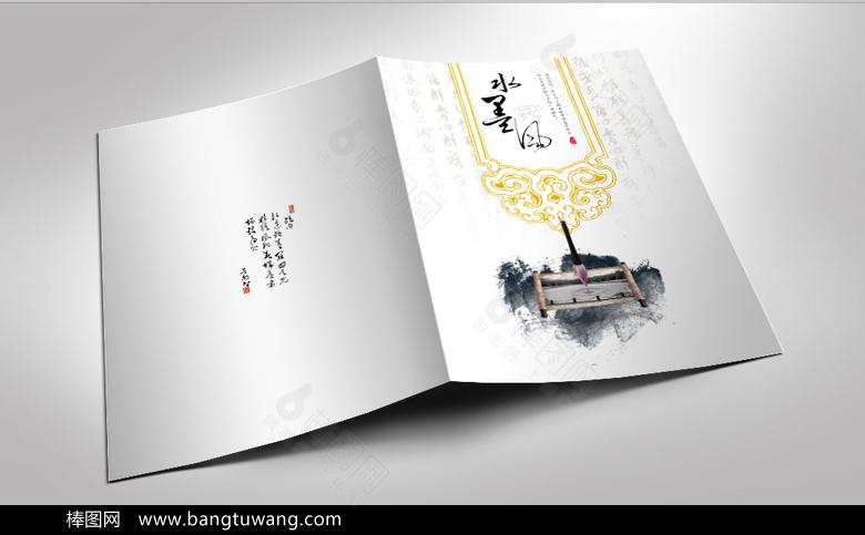 中式古典图案画册封面
