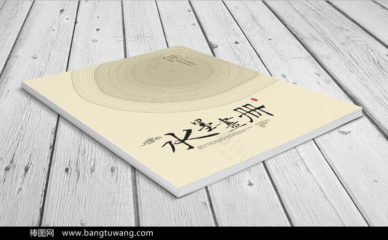 古典文化水墨画册封面