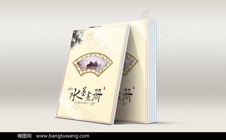 中国传统文化水墨画册封面