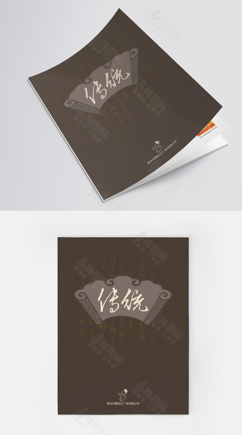 中国风传统文化画册封面设计