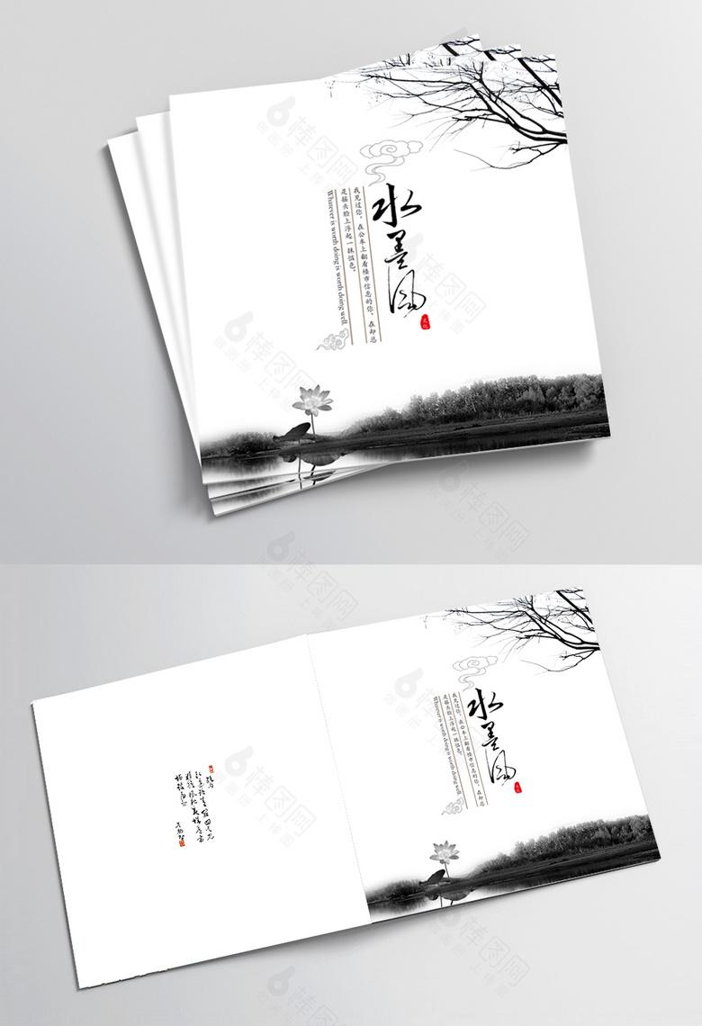 高档水墨文化画册封面设计