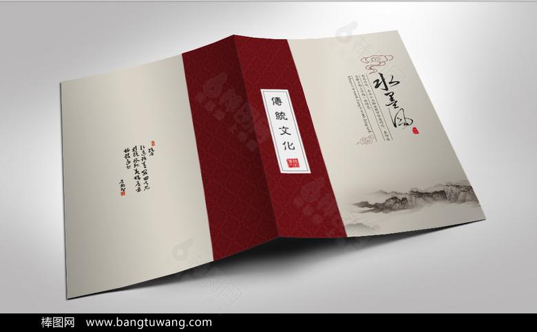 中式水墨山水精品画册封面