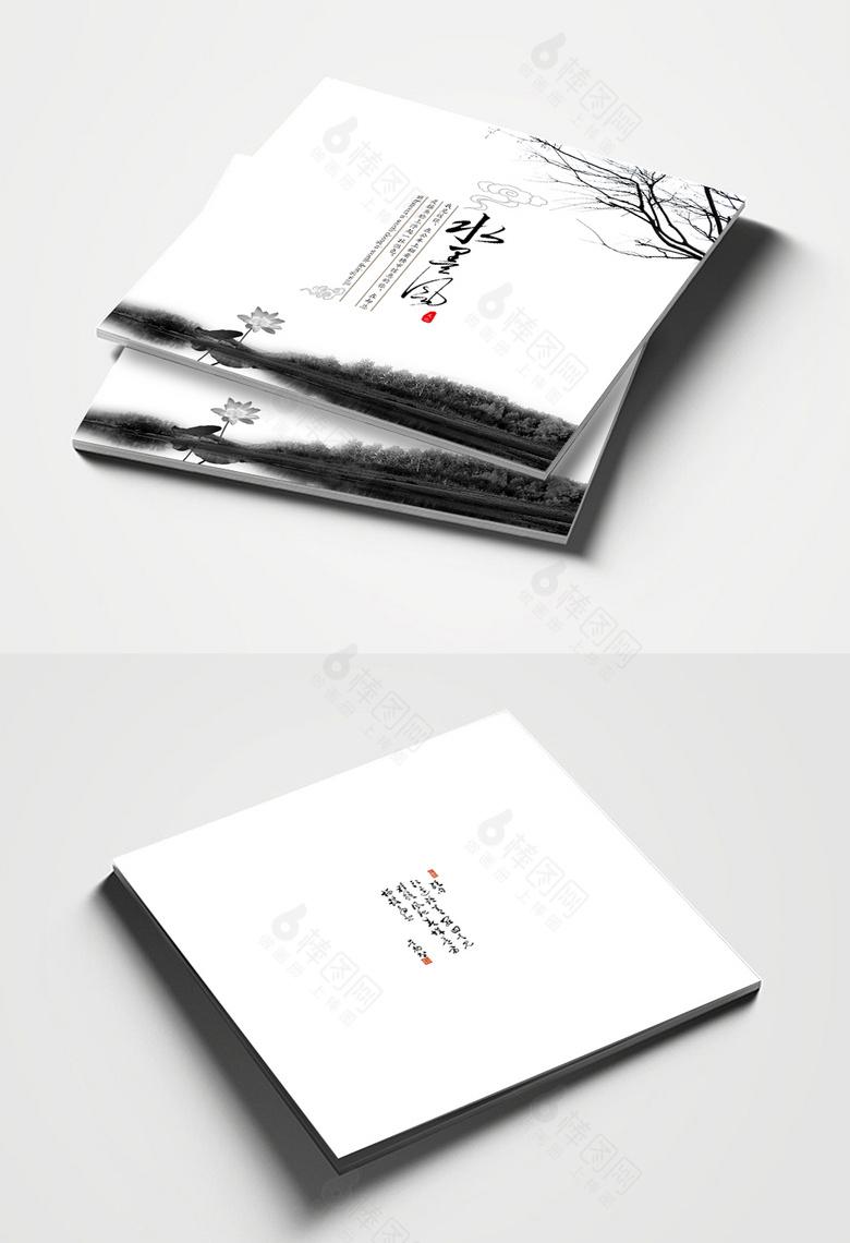 古朴山水中国风水墨画册封面