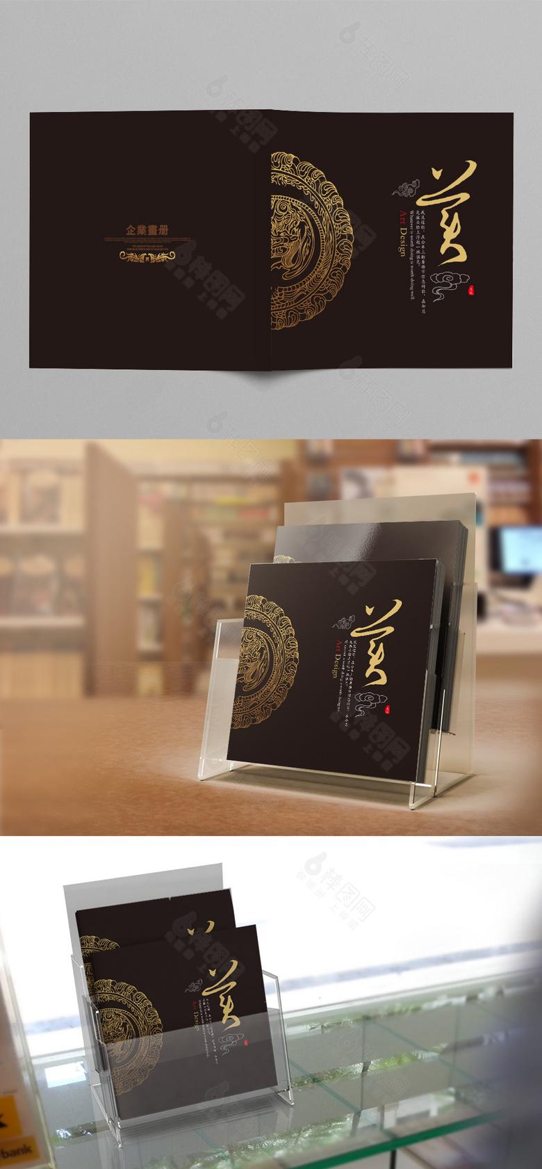 高贵大气中国风古典画册封面设计