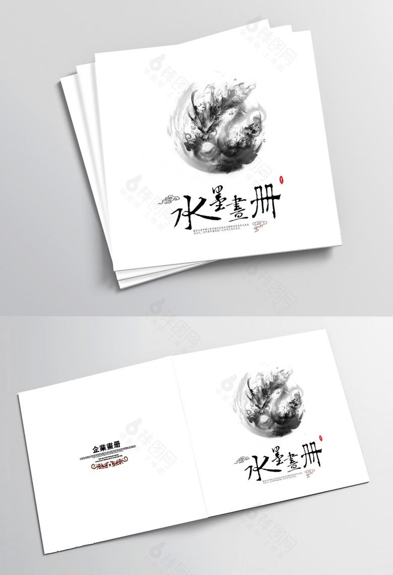 中式水墨画册封面
