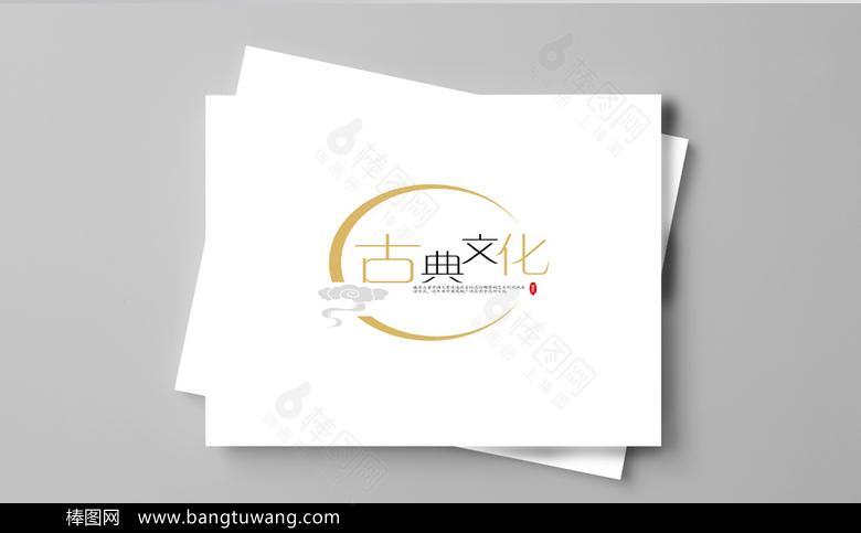 简约中国风企业集团画册封面