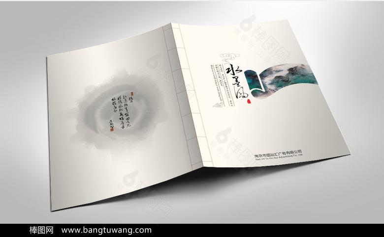 中国传统水墨画册封面