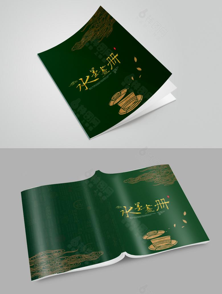 经典水墨文化画册封面
