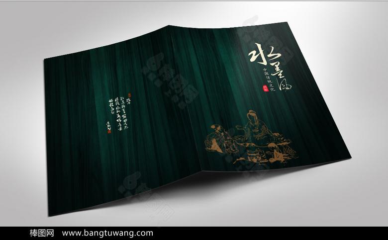 传统水墨古典文化画册封面模板