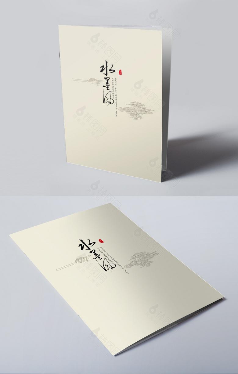 中国文化水墨古典画册封面