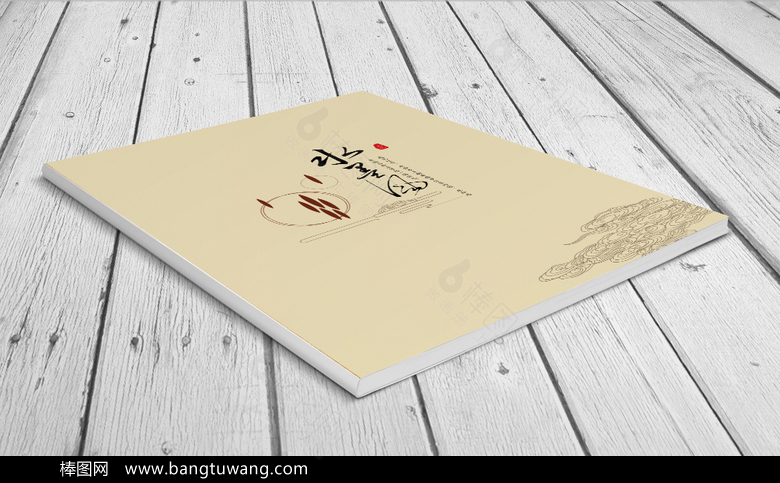 传统古典文化画册封面