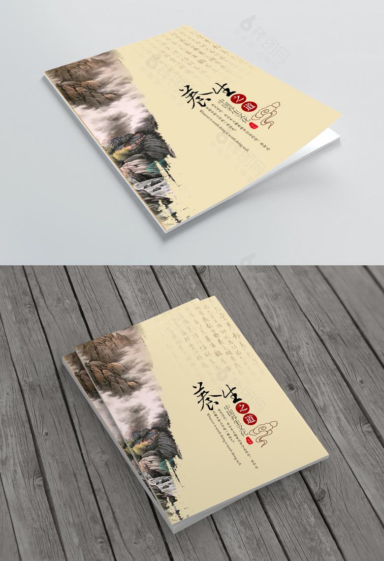 中国风水墨画册封面设计