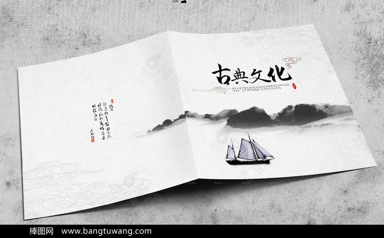 中国风山水古典文化封面