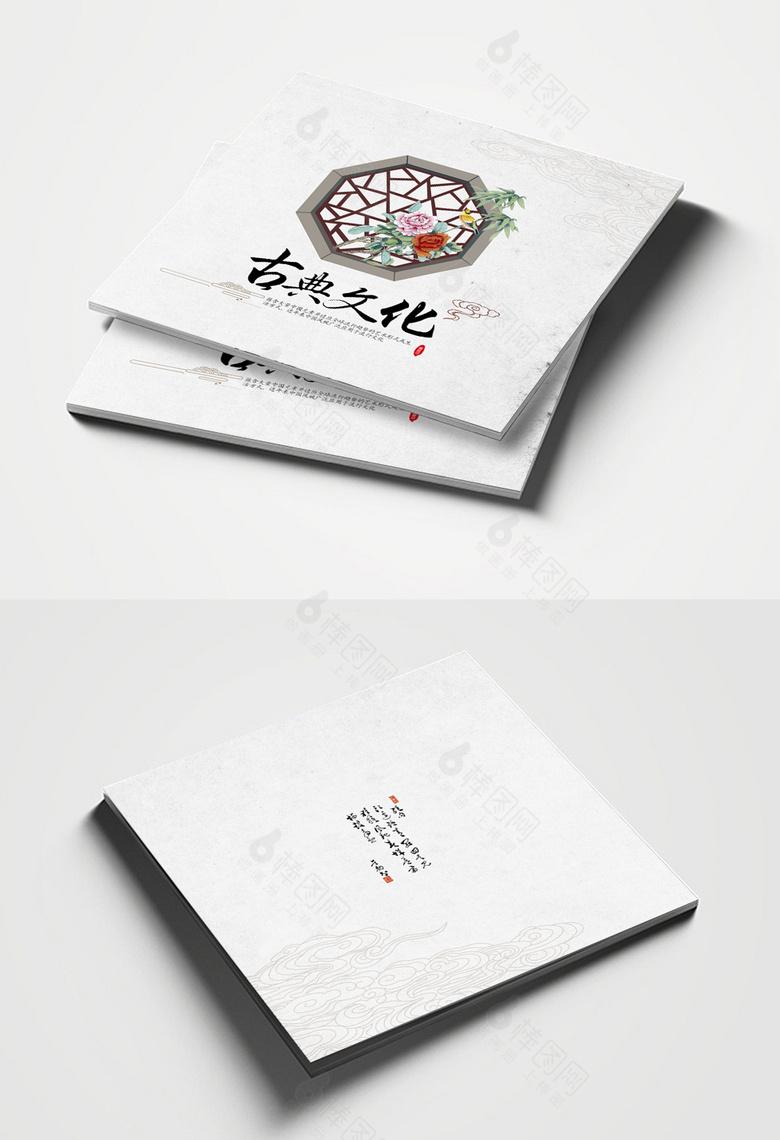 中国风古典文化画册封面