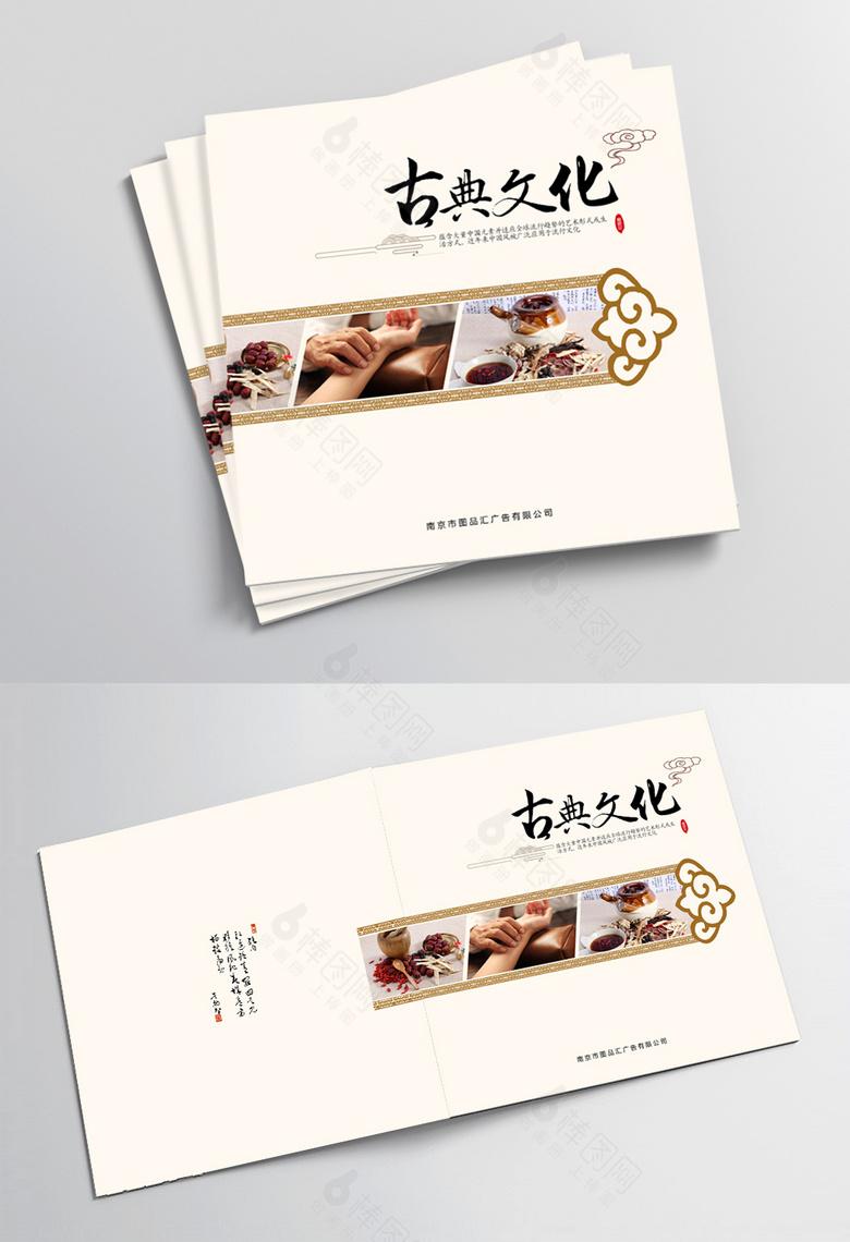 高档古典文化画册封面设计