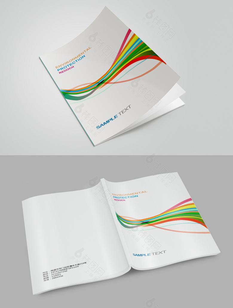 彩色动感线条封面设计
