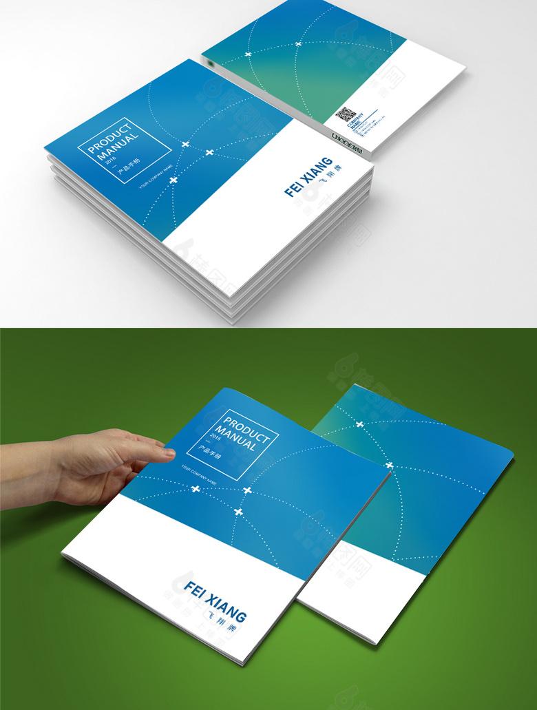 蓝色高端商务科技封面