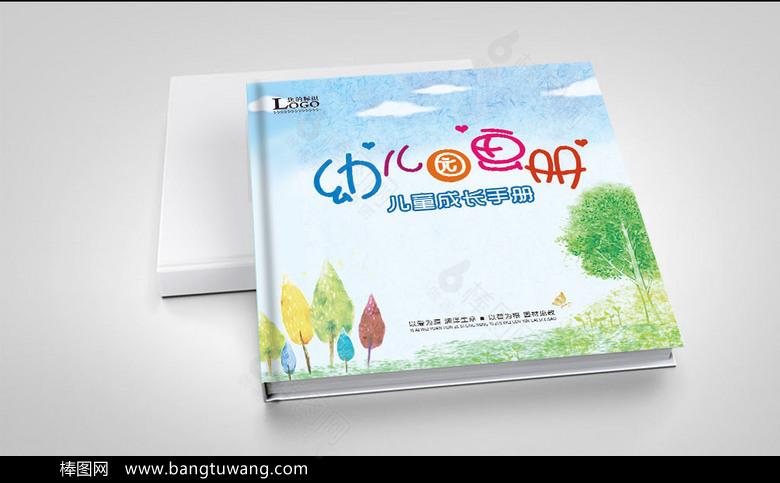 卡通风景幼儿园画册设计