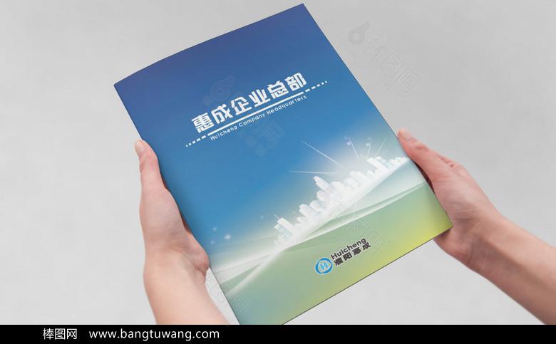 集团公司画册