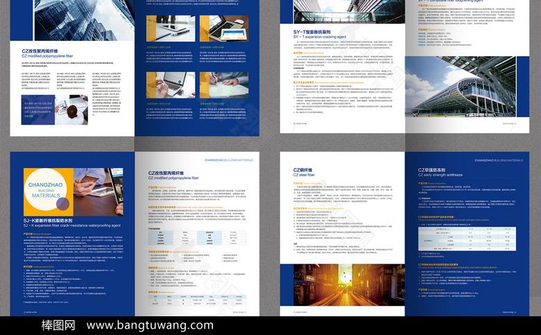 蓝色个性企业宣传画册