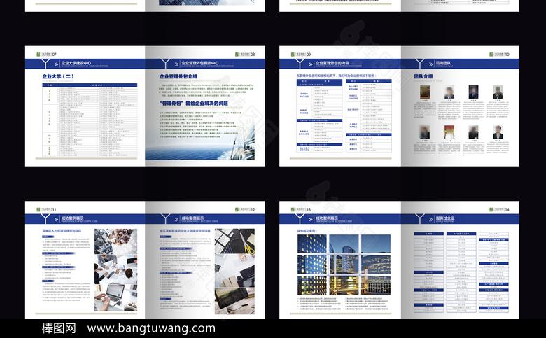 蓝色企业形象画册