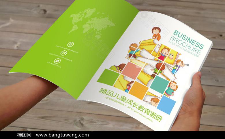 儿童成长画册
